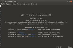 Vim интерфейс консольного редактора